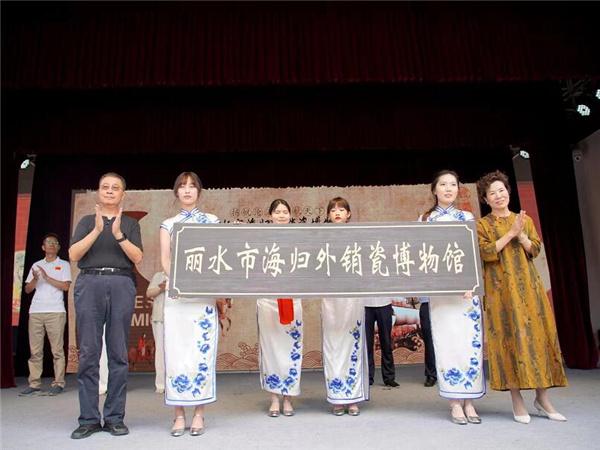 潜心收藏近10多年_浙江首家外销瓷博物馆在丽水开馆啦